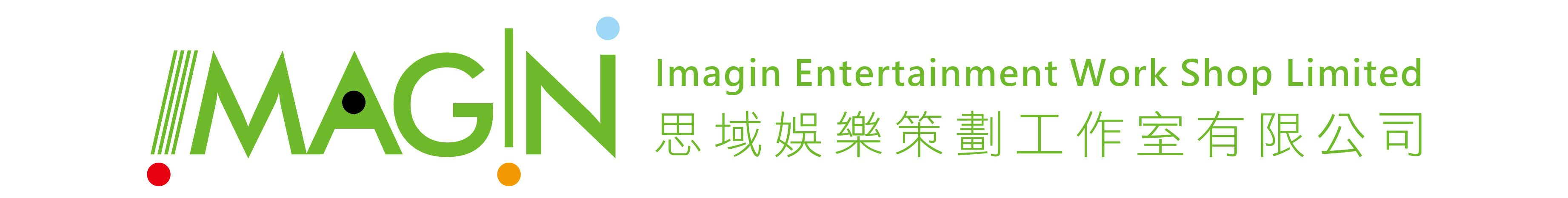 Imagin Entertainment Work Shop Limited 思域娛樂策劃工作室有限公司